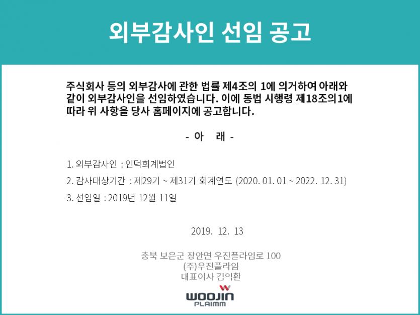 http://www.woojinplaimm.com/data/board_data/2019_1213.png